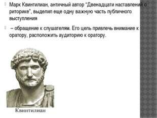 """Марк Квинтилиан, античный автор """"Двенадцати наставлений о риторике"""", выделил"""