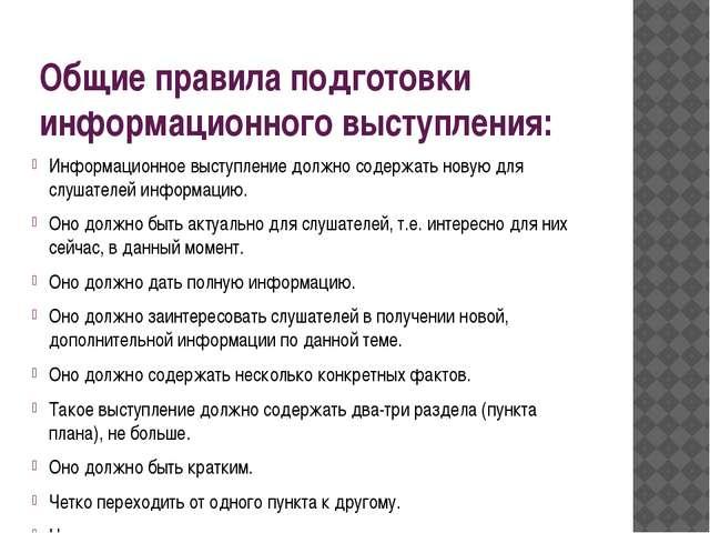 Общие правила подготовки информационного выступления: Информационное выступле...