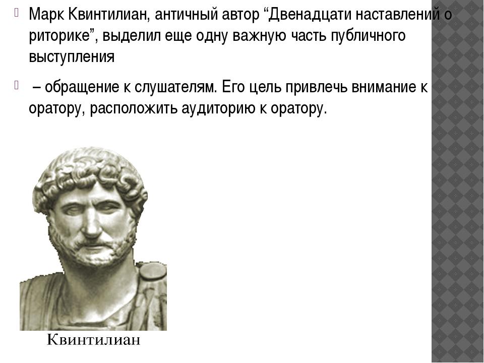 """Марк Квинтилиан, античный автор """"Двенадцати наставлений о риторике"""", выделил..."""