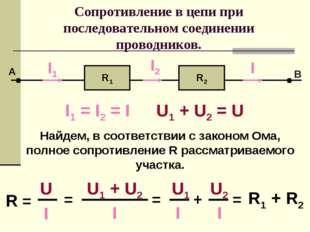Сопротивление в цепи при последовательном соединении проводников. Найдем, в с