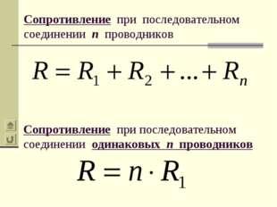Сопротивление при последовательном соединении n проводников Сопротивление при