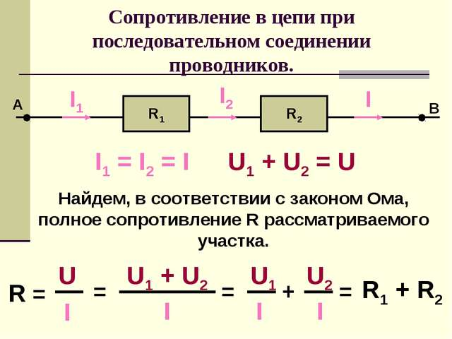 Сопротивление в цепи при последовательном соединении проводников. Найдем, в с...