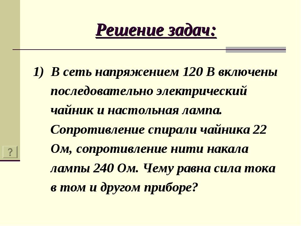 Решение задач: 1) В сеть напряжением 120 В включены последовательно электриче...