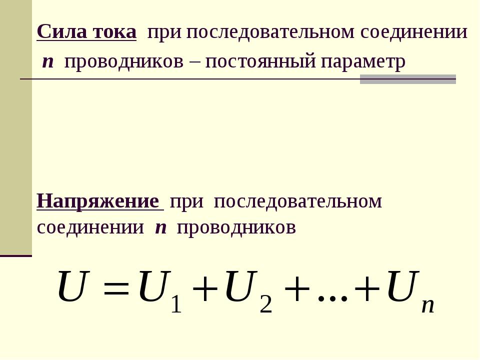 Сила тока при последовательном соединении n проводников – постоянный параметр...