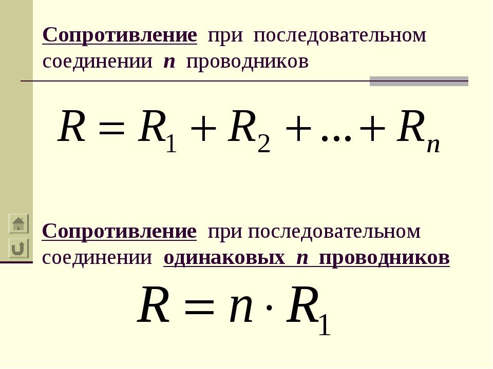 Сопротивление при последовательном соединении n проводников Сопротивление при...