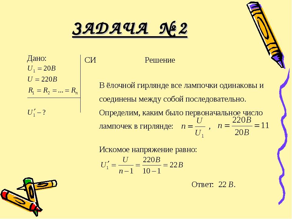 ЗАДАЧА № 2