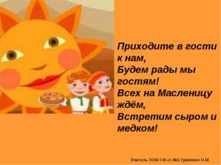 Вчитель ЗОШ І-ІІІ ст.№5 Гриненко Н.М. Приходите в гости к нам, Будем рады мы