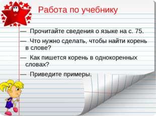 Работа по учебнику — Прочитайте сведения о языке на с. 75. — Что нужно сделат