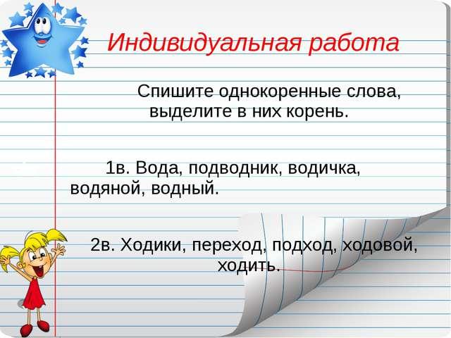 Тема урока единообразие написания корня в однокоренных словах 2 класс школа россии канакина