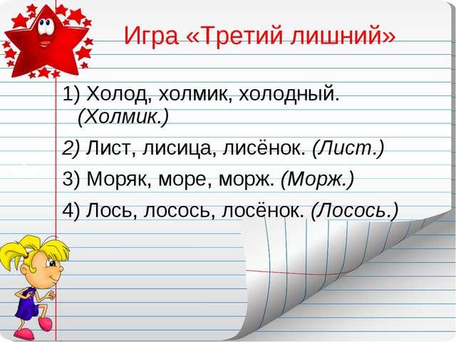 Игра «Третий лишний» 1) Холод, холмик, холодный. (Холмик.) 2) Лист, лисица,...
