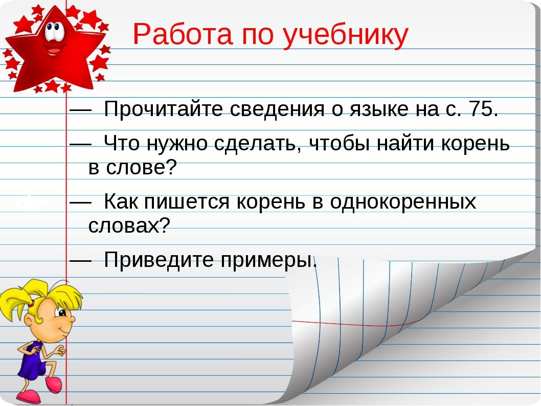 Работа по учебнику — Прочитайте сведения о языке на с. 75. — Что нужно сделат...