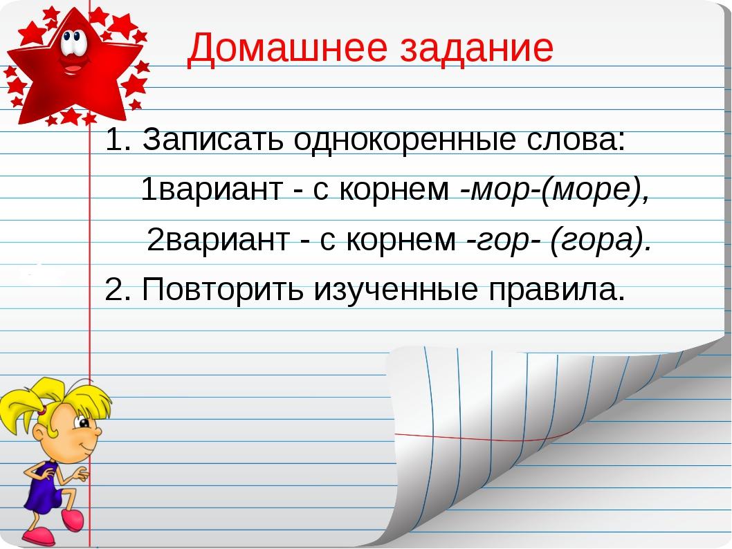 Домашнее задание Записать однокоренные слова: 1вариант - с корнем -мор-(море)...