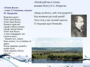«Рекой рабства и тоски» называл Волгу Н.А. Некрасов. «Выдь на Волгу, чей сто
