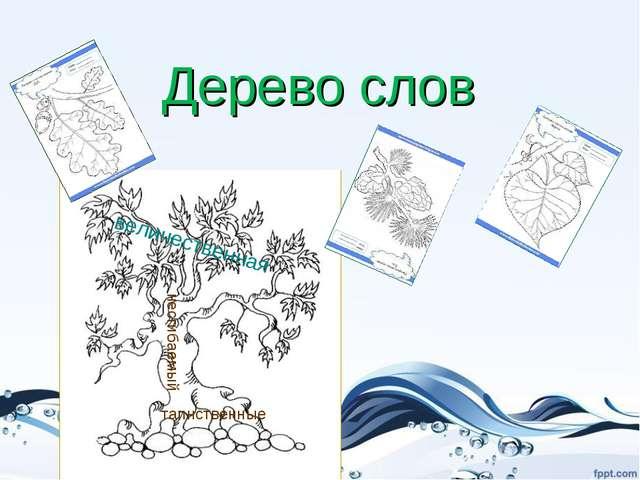 Дерево слов таинственные величественная несгибаемый