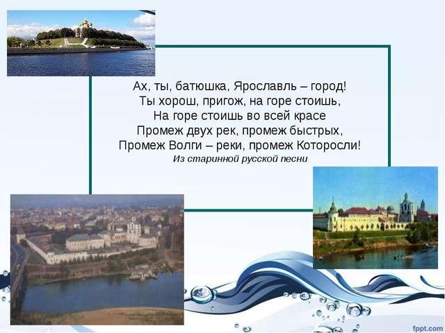 Ах, ты, батюшка, Ярославль – город! Ты хорош, пригож, на горе стоишь, На гор...