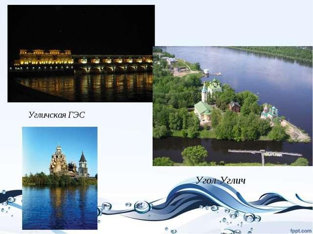 Угличская ГЭС Угол-Углич