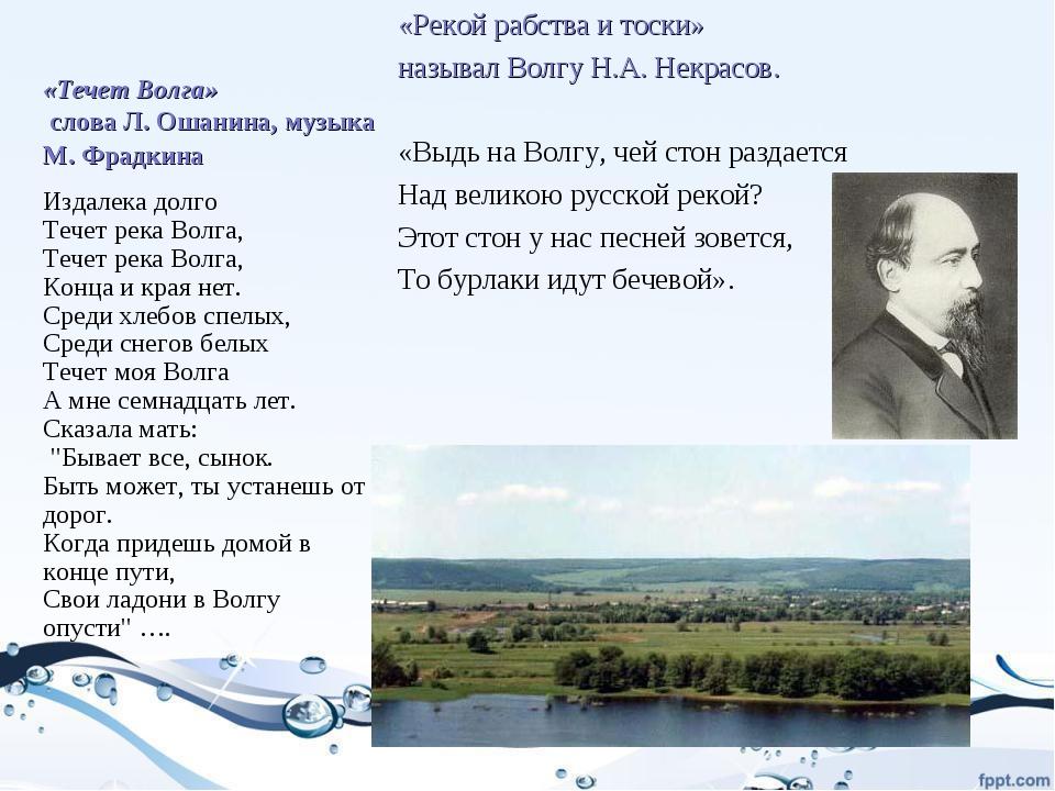 «Рекой рабства и тоски» называл Волгу Н.А. Некрасов. «Выдь на Волгу, чей сто...