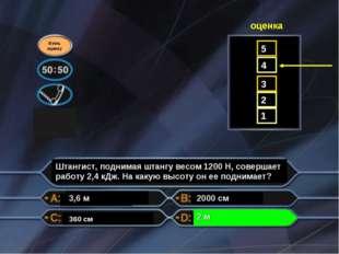 Взять оценку Штангист, поднимая штангу весом 1200 Н, совершает работу 2,4 кДж