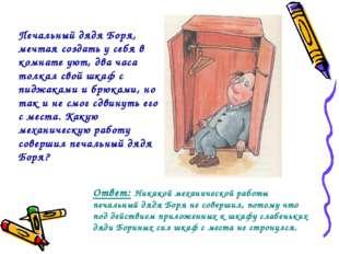 Печальный дядя Боря, мечтая создать у себя в комнате уют, два часа толкал сво
