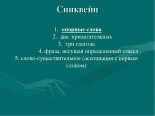 Синквейн 1. опорные слова 2. два прилагательных 3. три глагола 4. фраза, несу