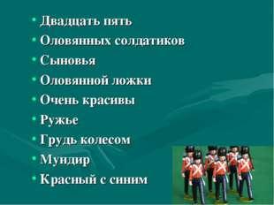 Двадцать пять Оловянных солдатиков Сыновья Оловянной ложки Очень красивы Ружь
