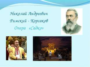 Николай Андреевич Римский - Корсаков Опера «Садко»