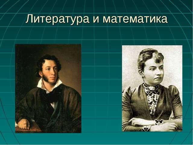 Литература и математика