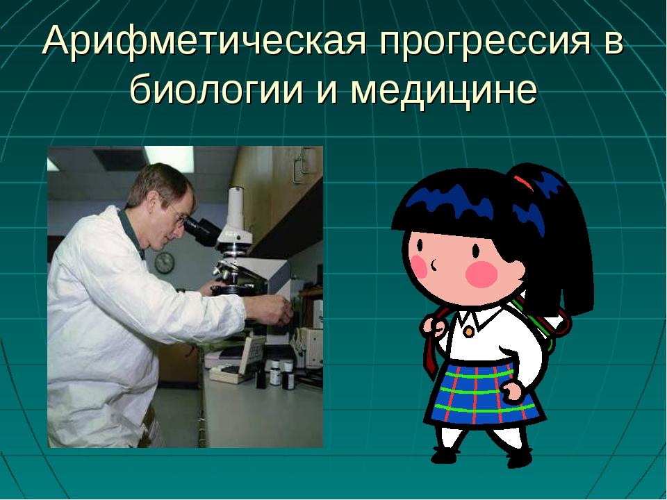 Арифметическая прогрессия в биологии и медицине