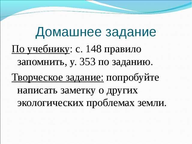 Домашнее задание По учебнику: с. 148 правило запомнить, у. 353 по заданию. Тв...