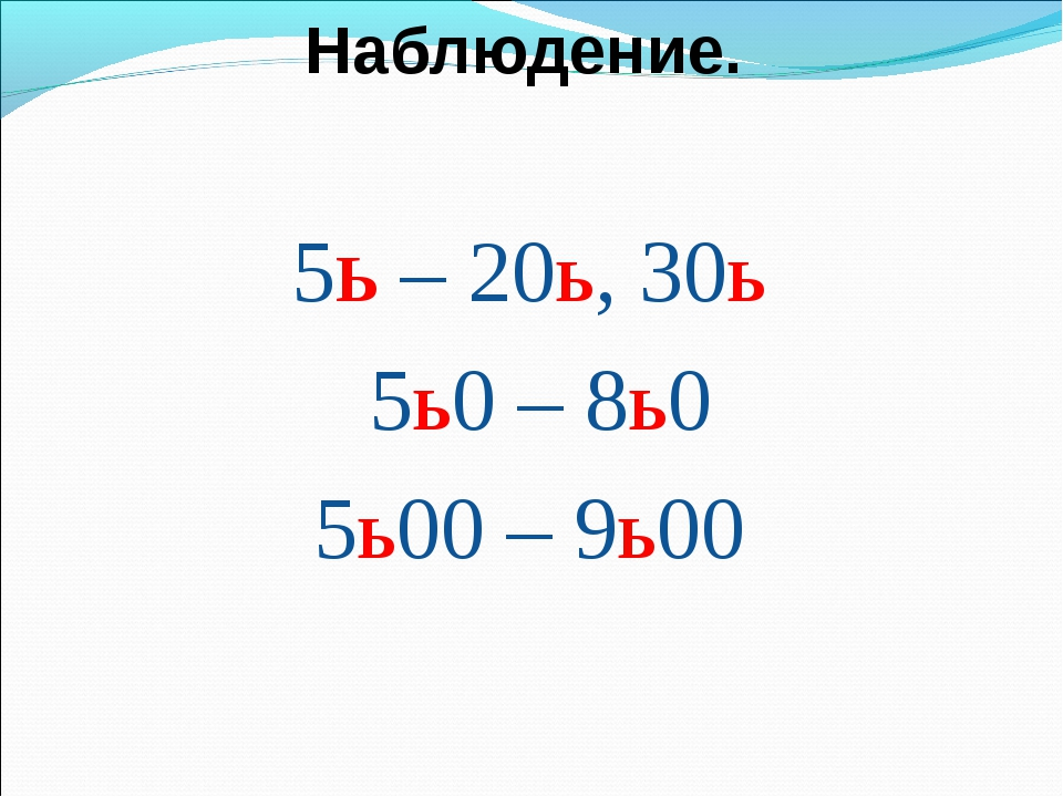 Наблюдение. 5Ь – 20Ь, 30Ь 5Ь0 – 8Ь0 5Ь00 – 9Ь00