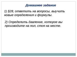 Домашнее задание 1) §28, ответить на вопросы, выучить новые определения и фор