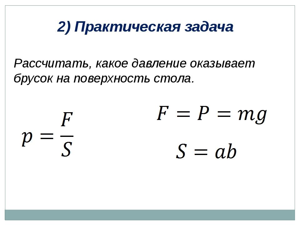 2) Практическая задача Рассчитать, какое давление оказывает брусок на поверхн...
