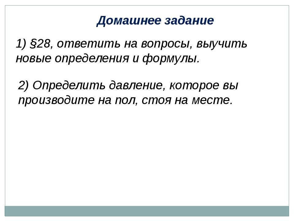 Домашнее задание 1) §28, ответить на вопросы, выучить новые определения и фор...