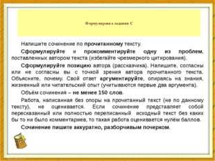 Формулировка задания С  Напишите сочинение по прочитанному тексту. Сформу