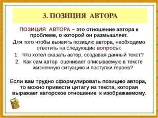 3. ПОЗИЦИЯ АВТОРА ПОЗИЦИЯ АВТОРА – это отношение автора к проблеме, о которой