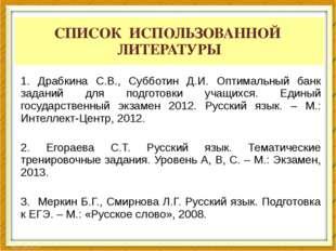 СПИСОК ИСПОЛЬЗОВАННОЙ ЛИТЕРАТУРЫ 1. Драбкина С.В., Субботин Д.И. Оптимальный