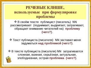 РЕЧЕВЫЕ КЛИШЕ, используемые при формулировке проблемы В своём тексте публицис