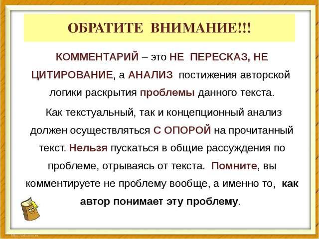 ОБРАТИТЕ ВНИМАНИЕ!!! КОММЕНТАРИЙ – это НЕ ПЕРЕСКАЗ, НЕ ЦИТИРОВАНИЕ, а АНАЛИЗ...