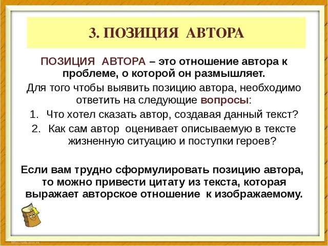 3. ПОЗИЦИЯ АВТОРА ПОЗИЦИЯ АВТОРА – это отношение автора к проблеме, о которой...