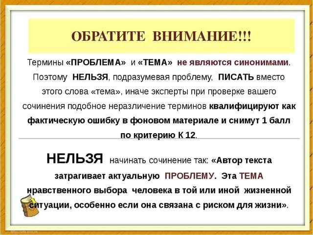 ОБРАТИТЕ ВНИМАНИЕ!!! Термины «ПРОБЛЕМА» и «ТЕМА» не являются синонимами. Поэт...