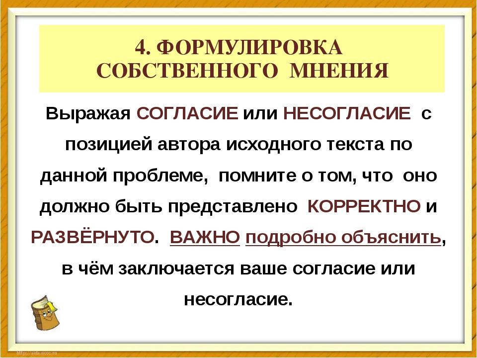 4. ФОРМУЛИРОВКА СОБСТВЕННОГО МНЕНИЯ Выражая СОГЛАСИЕ или НЕСОГЛАСИЕ с позицие...