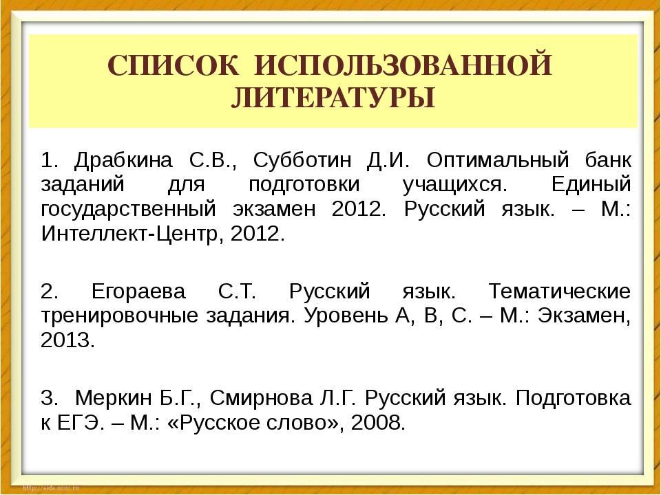 СПИСОК ИСПОЛЬЗОВАННОЙ ЛИТЕРАТУРЫ 1. Драбкина С.В., Субботин Д.И. Оптимальный...