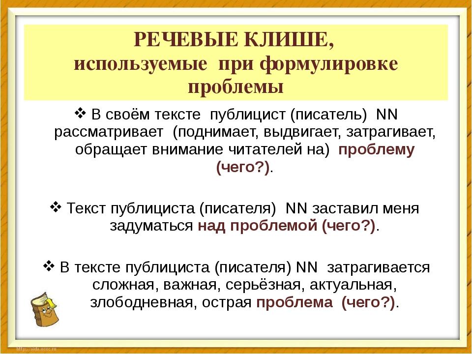 РЕЧЕВЫЕ КЛИШЕ, используемые при формулировке проблемы В своём тексте публицис...
