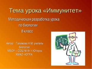 Тема урока «Иммунитет» Методическая разработка урока по биологии 8 класс Авто