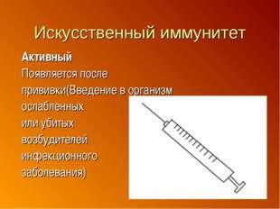 Искусственный иммунитет Активный Появляется после прививки(Введение в организ