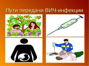 Пути передачи ВИЧ-инфекции
