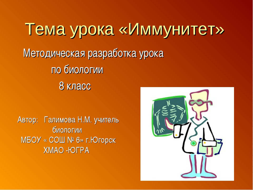 Урок иммунитет 8 класс