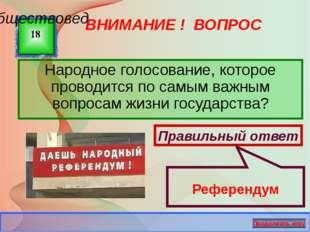 ВНИМАНИЕ ! ВОПРОС Как называется основной закон страны? 17 Правильный ответ К