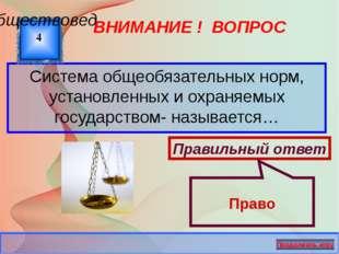 ВНИМАНИЕ ! ВОПРОС Народное голосование, которое проводится по самым важным во