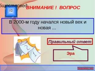 ВНИМАНИЕ ! ВОПРОС Когда отмечается День России? 14 Правильный ответ 12 июня О